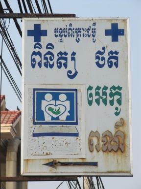 Maternité Cambodgienne